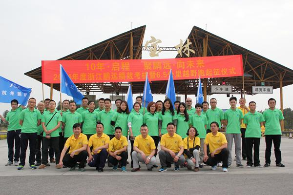 2015 Pengyuan Annual Development Conference and 6.5km Race