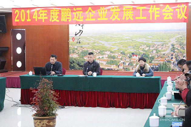 Pengyuan development conference was held successfully